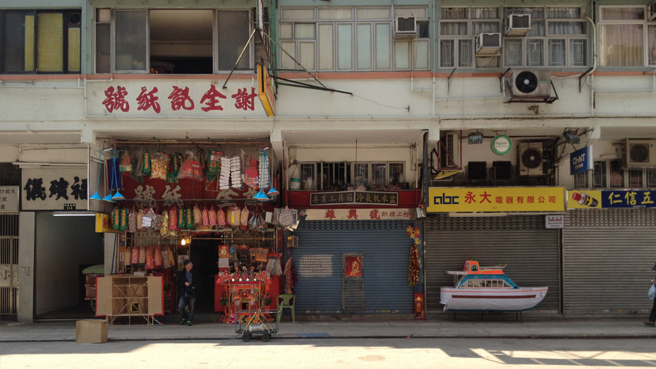 A worshipping papercrafts store in Yau Ma Tei